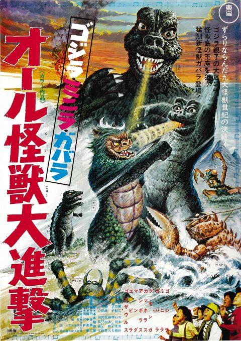 Godzilla's Revenge Poster #1